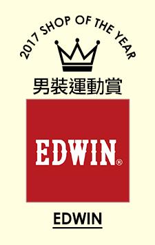 《 男裝運動賞 》EDWIN