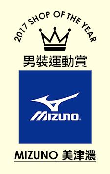 MIZUNO 美津濃《 男裝運動賞 》