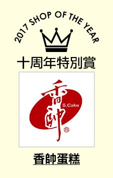 香帥蛋糕《 十周年特別賞 》