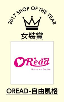 OREAD-自由風格《 女裝賞 》