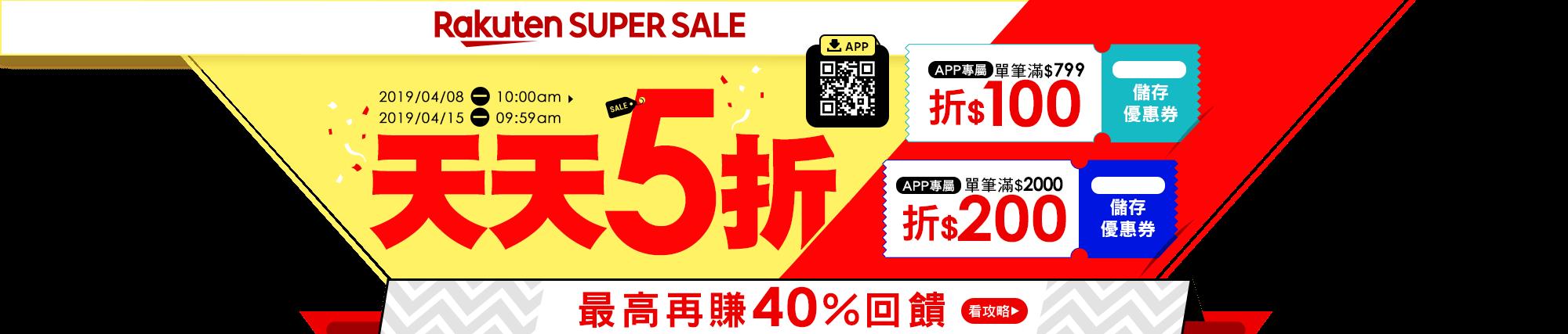 SUPER SALE超級特賣週:整點特賣熱門商品限時5折免運,最高再賺40%點數回饋