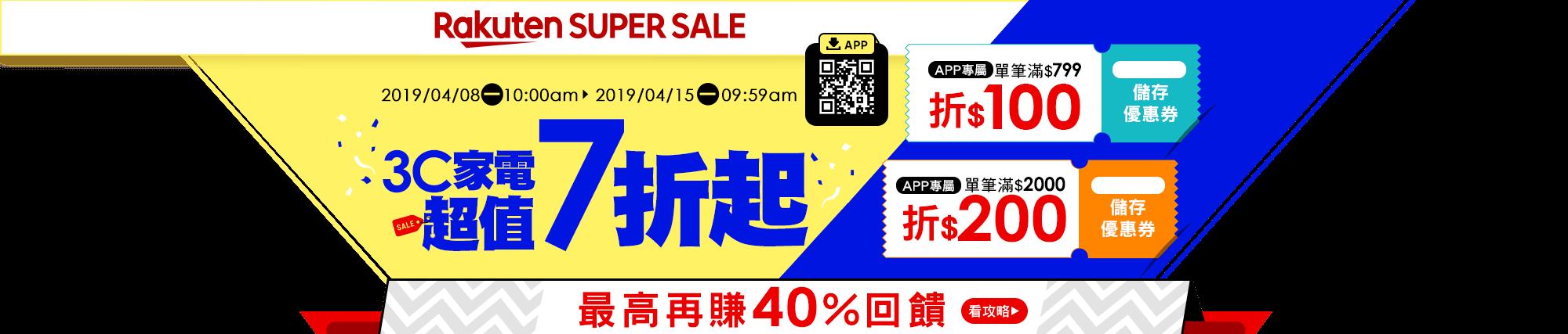 SUPER SALE超級特賣週:3C家電超值7折起,最高再賺40%點數回饋