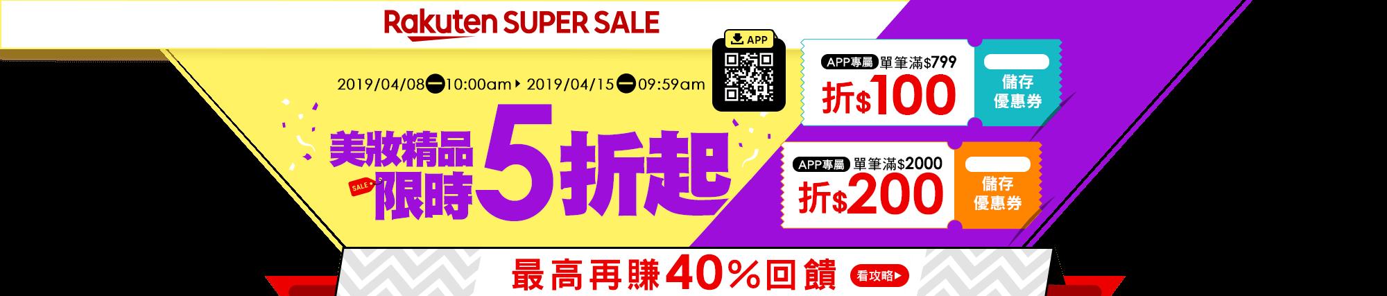 SUPER SALE超級特賣週:美妝精品限時5折起,最高再賺40%點數回饋