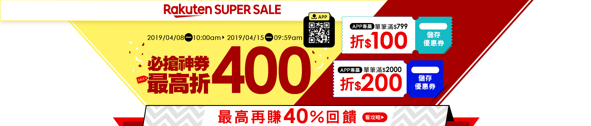 SUPER SALE超級特賣週:必搶神券最高折400,最高再賺40%點數回饋