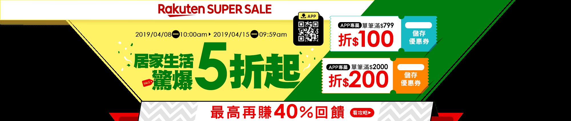 SUPER SALE超級特賣週:居家生活驚爆5折起,最高再賺40%點數回饋
