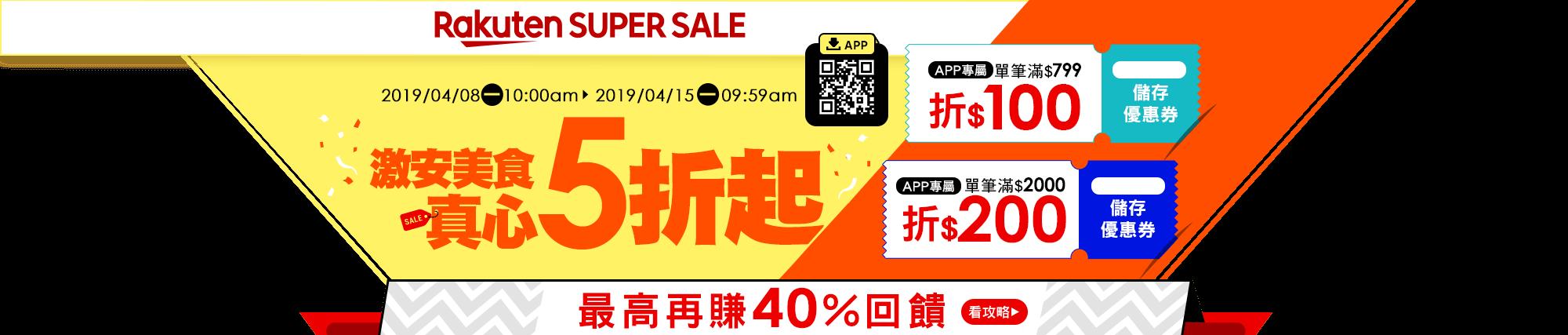 SUPER SALE超級特賣週:激安美食真心5折起,最高再賺40%點數回饋