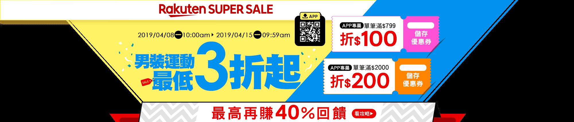 SUPER SALE超級特賣週:男裝運動、男鞋最低3折起,最高再賺40%點數回饋