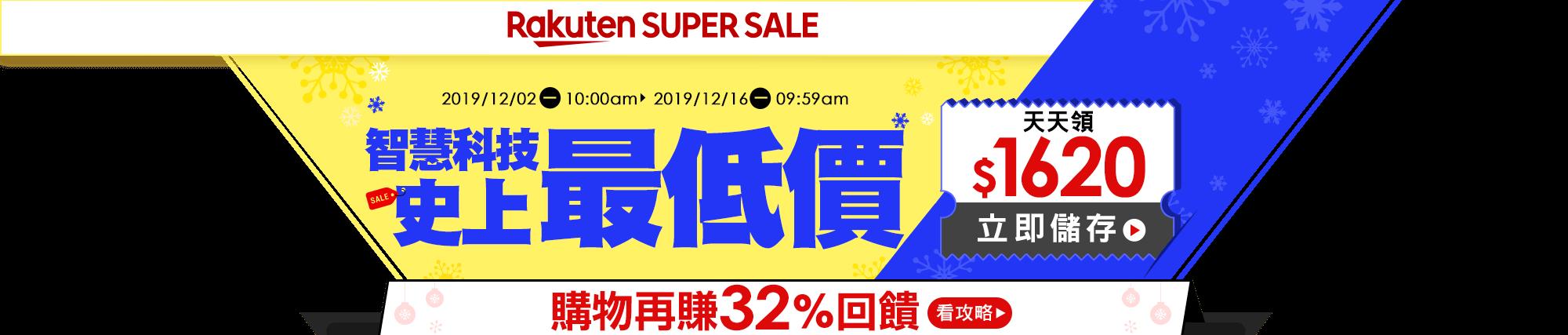 樂天雙12 SUPER SALE!3C家電史上最低價,最高再賺32%回饋