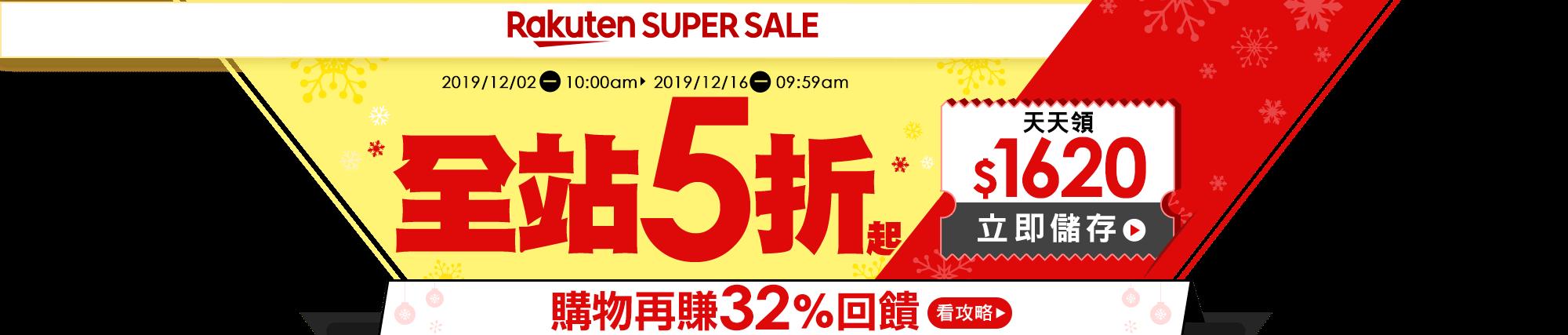樂天雙12 SUPER SALE!整點特賣5折熱門商品,最高再賺32%回饋