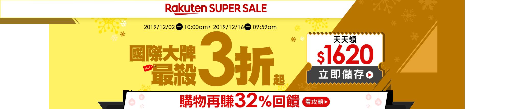 樂天雙12 SUPER SALE!年度最夯品牌商品,最高再賺32%回饋