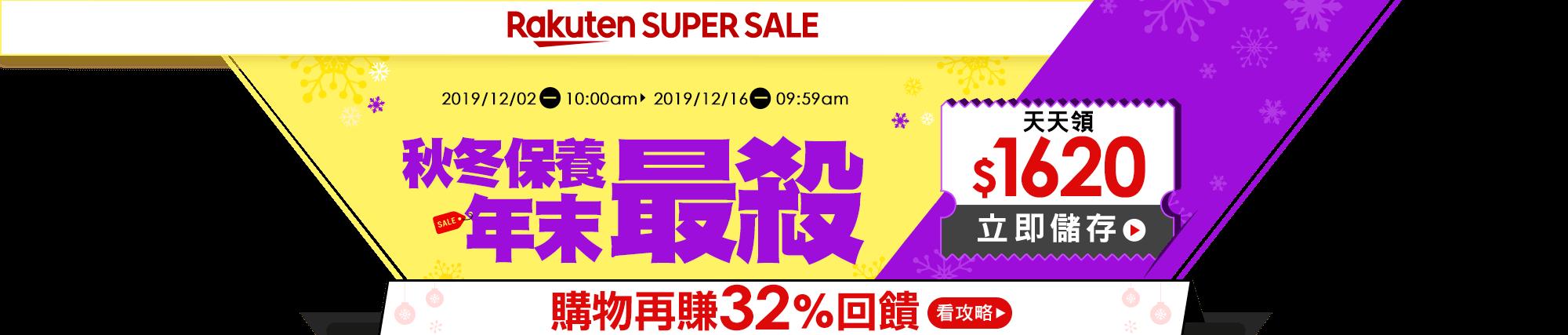 樂天雙12 SUPER SALE!彩妝保養年末最殺,最高再賺32%回饋