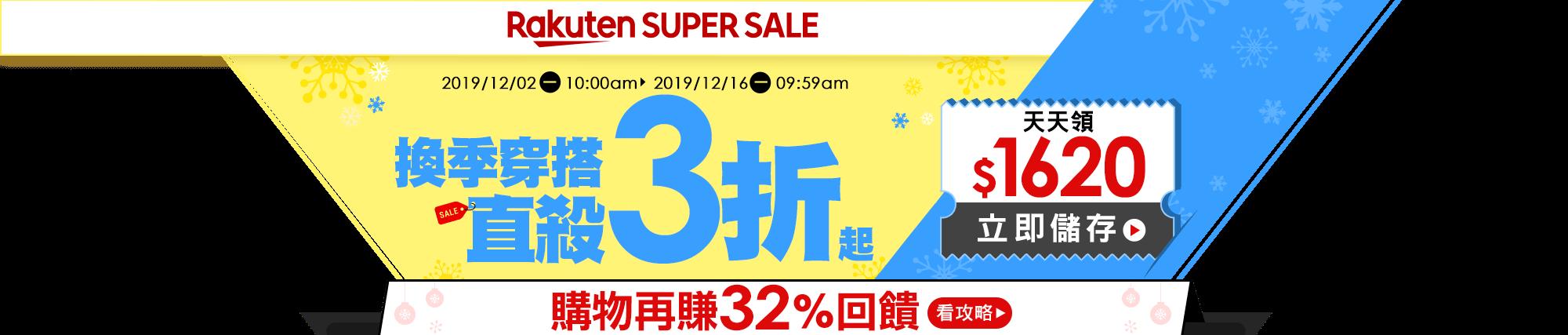 樂天雙12 SUPER SALE!換季男女裝3折起,最高再賺32%回饋