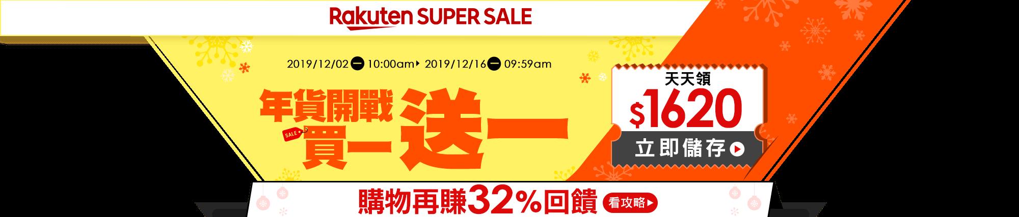 樂天雙12 SUPER SALE!年貨伴手禮買一送一,最高再賺32%回饋