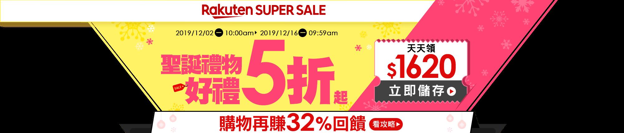 樂天雙12 SUPER SALE!聖誕節交換禮物5折起,最高再賺32%回饋
