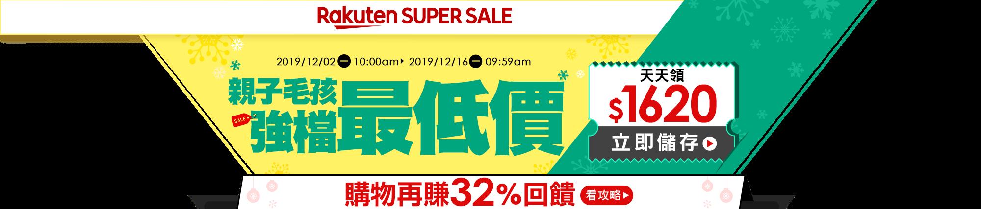樂天雙12 SUPER SALE!婦幼寵物強檔最低價,最高再賺32%回饋