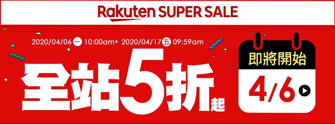 樂天雙12 SUPER SALE!整點特賣5折熱門商品,優惠券搶先領