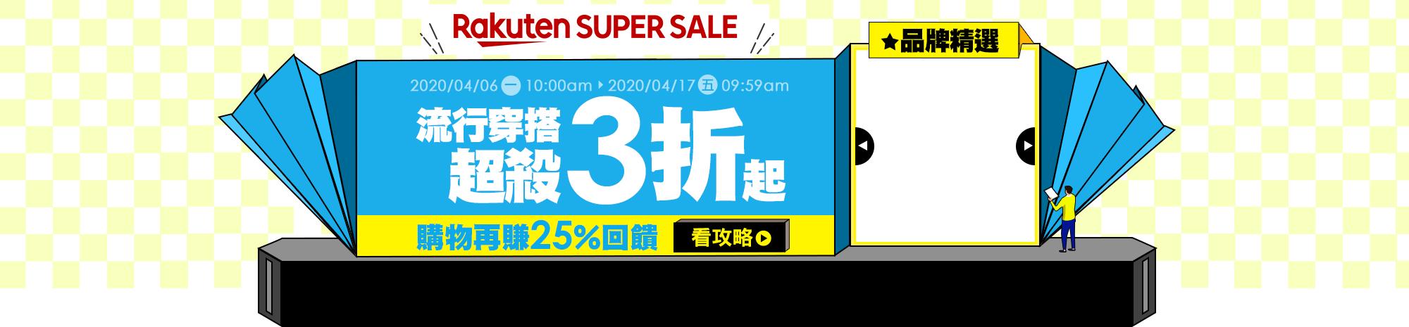 樂天SUPER SALE!流行男女裝3折起,滿額賺25%回饋