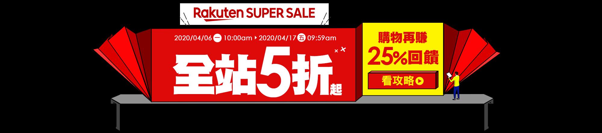 樂天SUPER SALE!整點特賣天天5折熱門商品,滿額賺25%回饋
