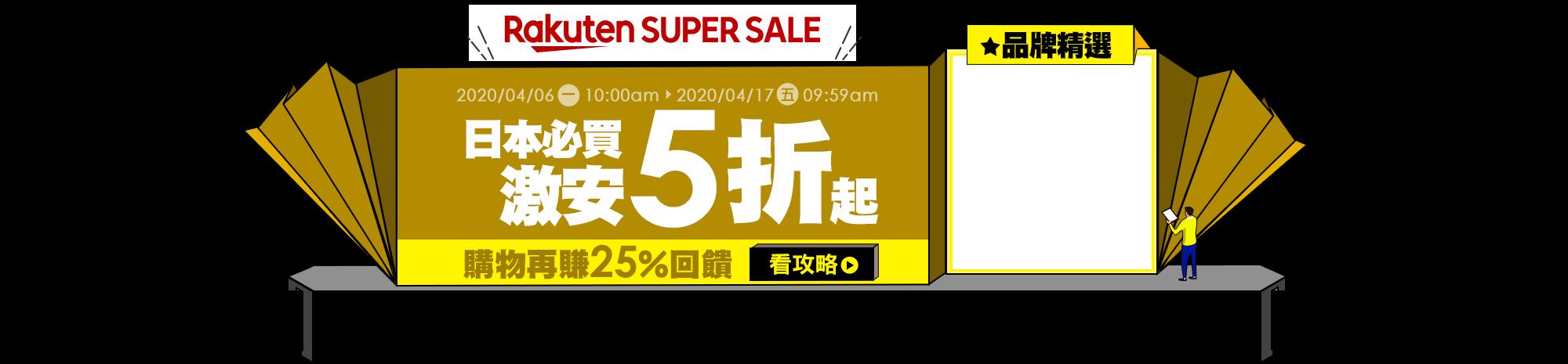 樂天SUPER SALE!日本必買商品5折起,滿額賺25%回饋