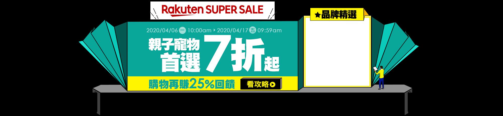 樂天SUPER SALE!婦幼寵物7折起,滿額賺25%回饋