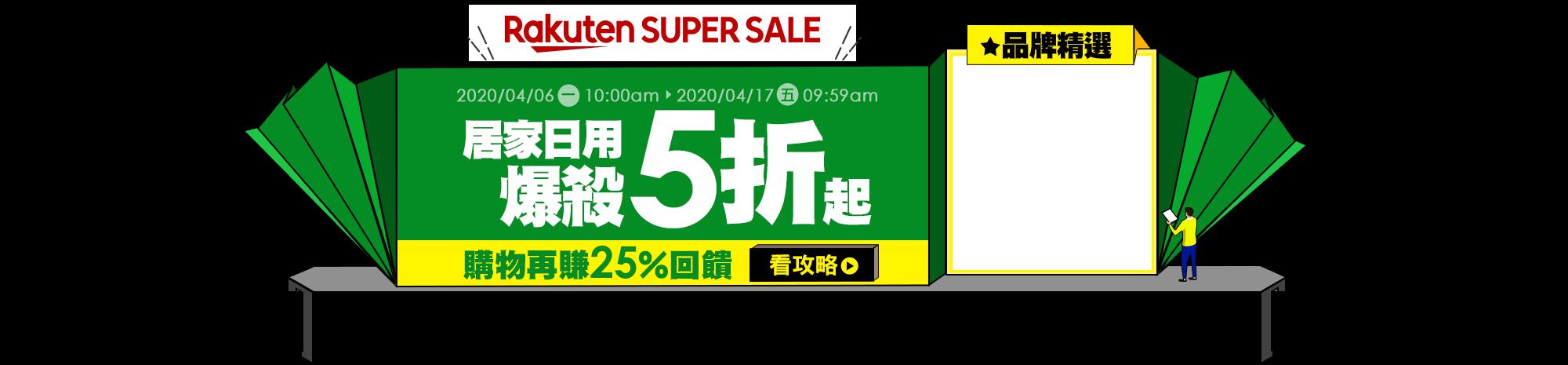 樂天SUPER SALE!居家日用5折起,滿額賺25%回饋