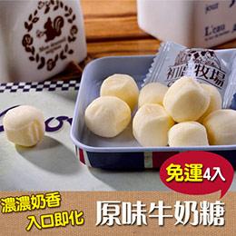 原味牛奶糖4包組(100g/包)