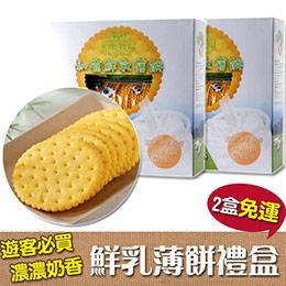 鮮乳薄片2盒組