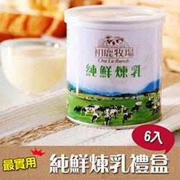 初鹿牧場純鮮煉乳 6入禮盒組
