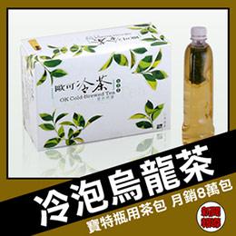 《烏龍茶》長條型冷泡茶包