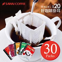 【好咖啡掛耳30P 】口味任選
