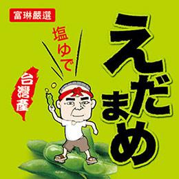 外銷日本枝豆桑鹽味毛豆