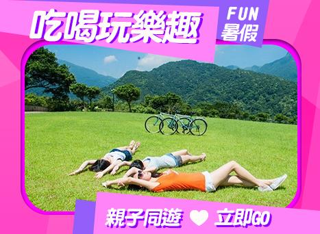 Fun暑假