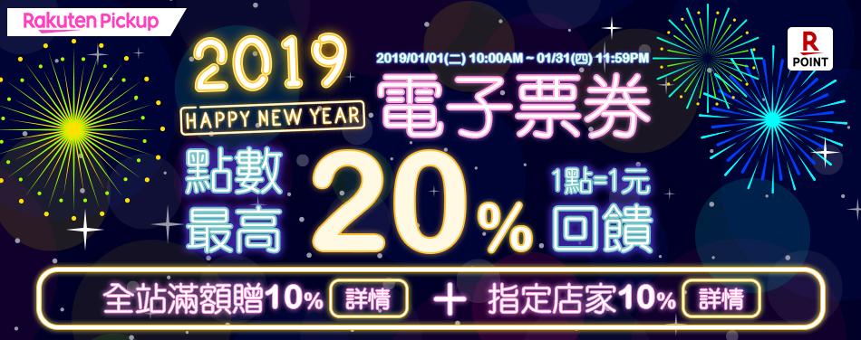 201901 樂天Pickup電子票券 新年快樂!最高回饋點數20%