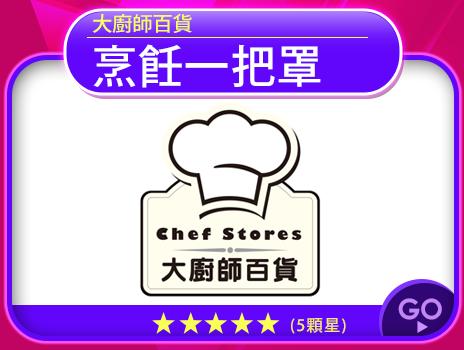 大廚師百貨 烹飪一把罩