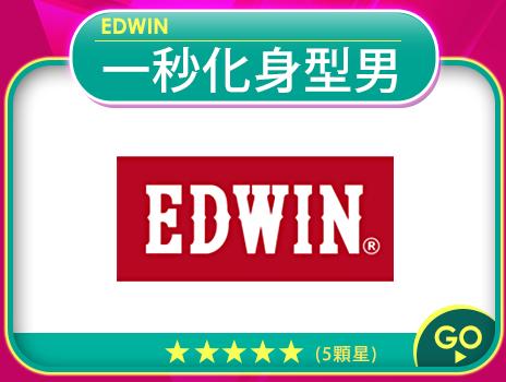 EDWIN  一秒化身型男