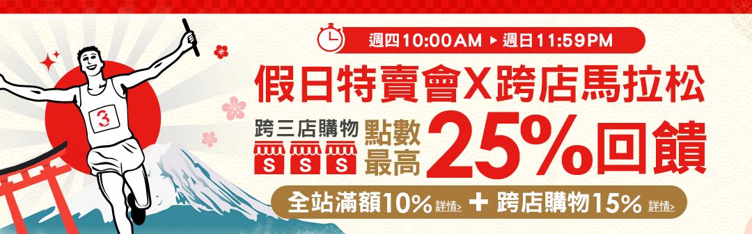 週末限定樂天購物馬拉松:跨四店購物點數最高25%回饋