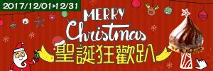 樂天誌12月號:樂天美食聖誕特企,聖誕狂歡趴