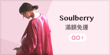 Soulberry