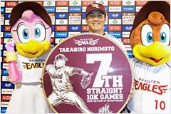 樂天快訊:則本昂大創下日本職棒連續七場10K以上新紀錄