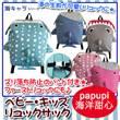 日本直送 免運 / 代購-日本papupi海洋甜心三兄弟大口包 / 鯊魚背包 / 兒童書包 / 兒童背包 / PDG-610。共5色 0
