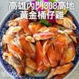 【總舖師原鄉】極好食❄草山月世界308高地餐廳招牌黃金桶仔雞-全雞 1