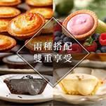 【安普蕾修Sweets】起士塔雙搭組合|團購甜點下午茶|10入 / 盒 0