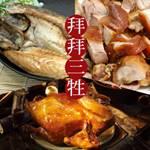 【築地一番鮮】三牲方便組(桃木燻雞+鯖魚一夜干+萬巒豬腳900g)免運組 - 限時優惠好康折扣