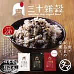 三十雜糧大米