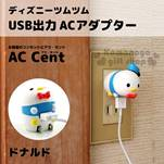 Tsum Tsum唐老鴨USB充電插座