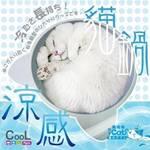 貓咪圓形涼墊