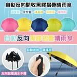 自動反向黑膠摺疊晴雨傘