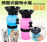 寵物擠壓式外出水壺
