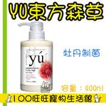 YU 東方森草寵物沐浴乳