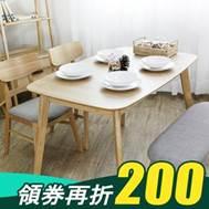 北歐風伸縮餐桌椅組